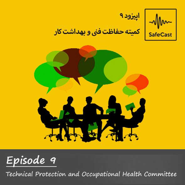 کمیته حفاظت فنی و بهداشت کار