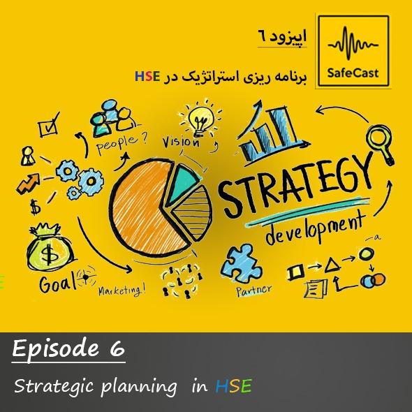 برنامه ریزی استراتژیک در hse