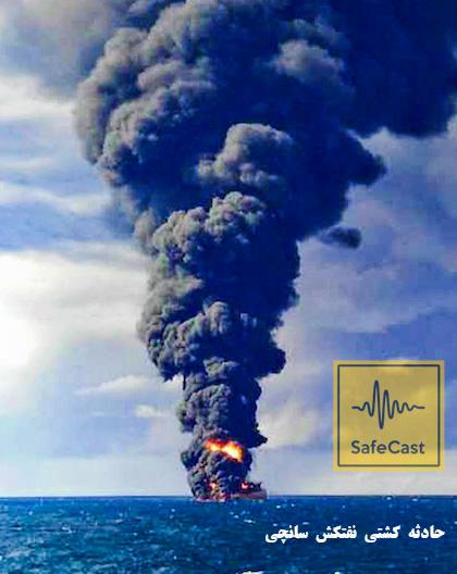 حادثه-کشتی-نفتکش-سانچی