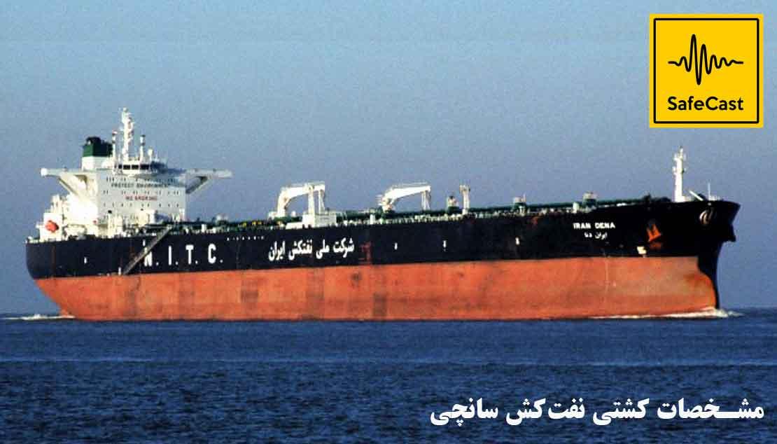مشخصات کشتی سانچی