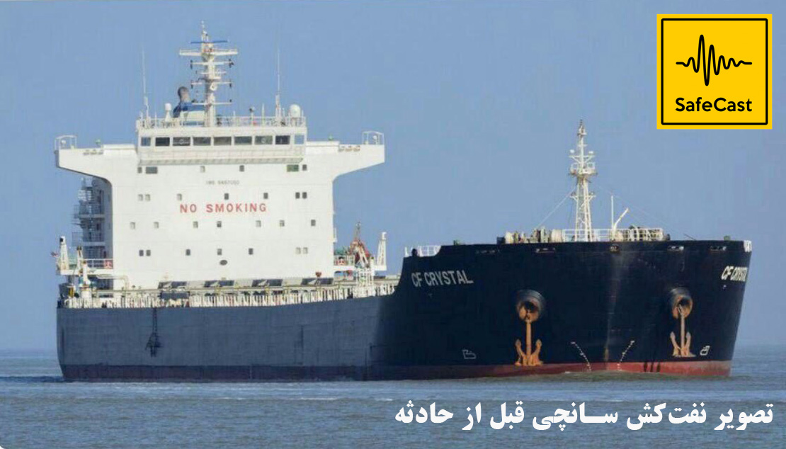 تصویر کشتی نفتکش سانچی قبل از حادثه